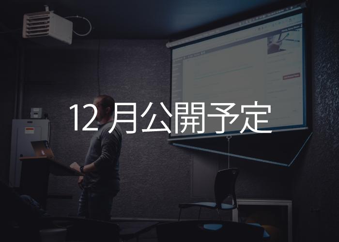 2022年出展社プレゼンテーション(12月公開予定)