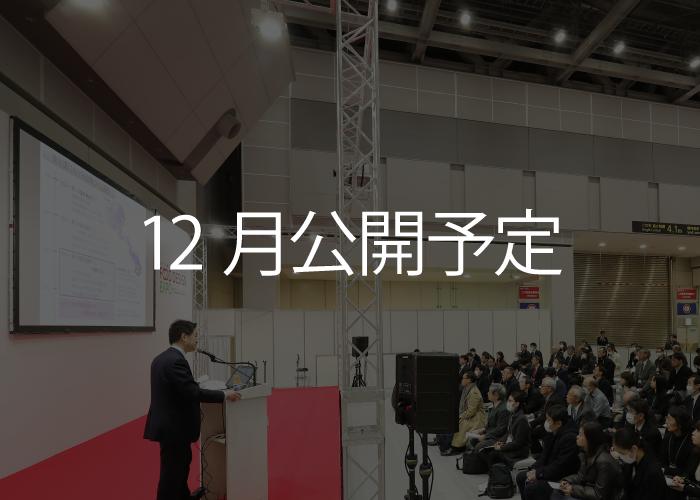 2022年ビジネスセミナー(12月公開予定)