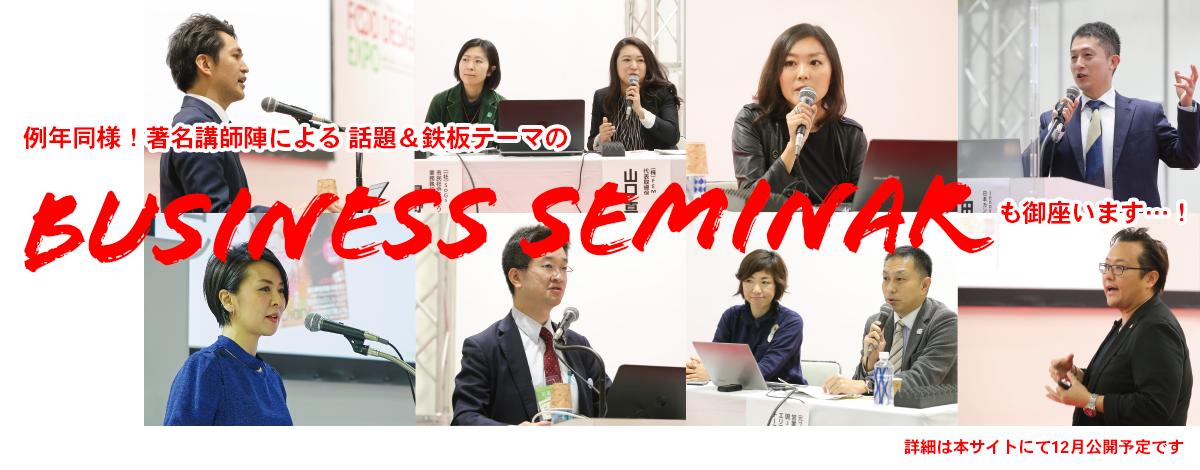 ビジネスセミナーも同時開催!