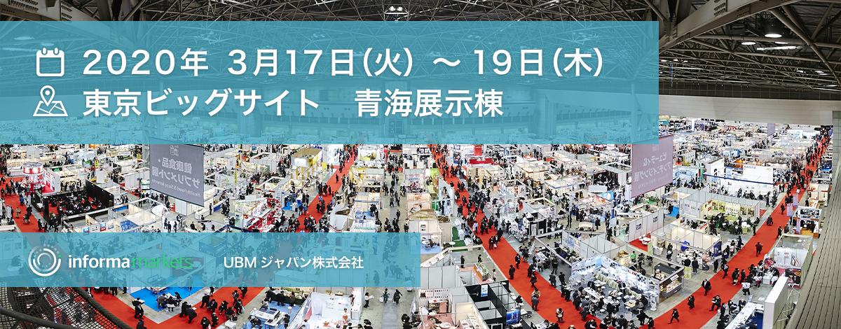 2020年3月17日(火)~19日(木)東京ビッグサイト 青海展示棟